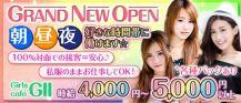 【朝昼&夜】Girls cafe GII(ジーツー)【公式求人・体入情報】 バナー