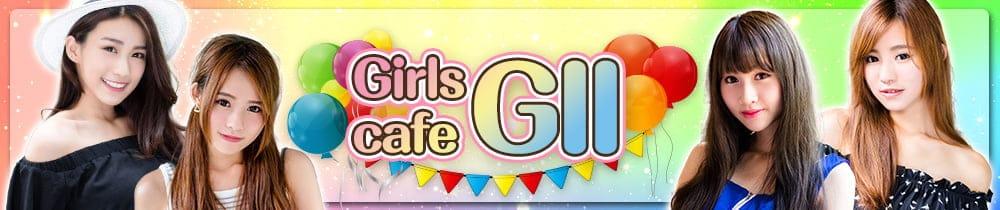 【朝昼&夜】Girls cafe GII(ジーツー)【公式求人・体入情報】 すすきのガールズバー TOP画像
