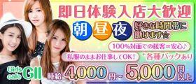 【朝昼&夜】Girls cafe GII(ジーツー)【公式求人・体入情報】 すすきのガールズバー 即日体入募集バナー