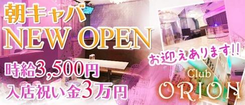 【朝】ORION(オリオン)【公式求人情報】(町田昼キャバ・朝キャバ)の求人・バイト・体験入店情報