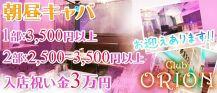 【朝・昼】ORION(オリオン)【公式求人情報】 バナー