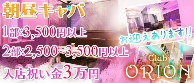 【朝・昼】ORION(オリオン)【公式求人情報】