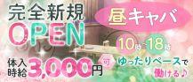 【昼キャバ】ORION(オリオン)【公式求人情報】 バナー