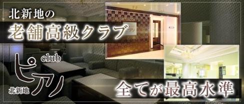 Club ピアノ 【公式求人情報】(北新地クラブ)の求人・バイト・体験入店情報