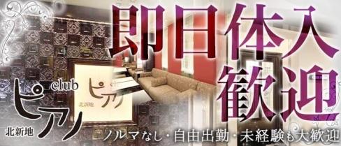 Club ピアノ 【公式求人情報】