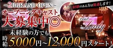 CLUB Lady(レディ)【公式求人情報】(梅田キャバクラ)の求人・バイト・体験入店情報