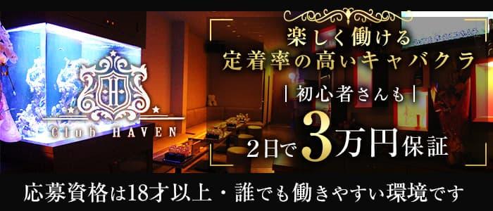 Club HAVEN(ヘイヴン)【公式求人・体入情報】 久留米キャバクラ バナー