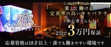 Club HAVEN(ヘイヴン)【公式求人・体入情報】(久留米キャバクラ)の求人・バイト・体験入店情報