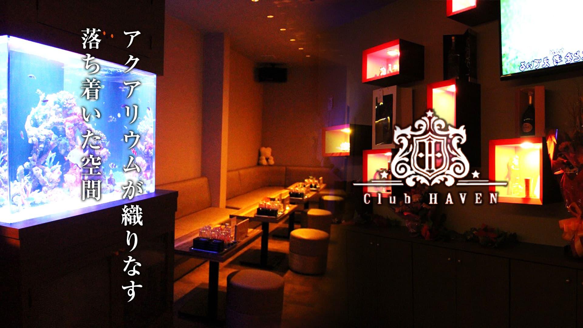 Club HAVEN(ヘイヴン)【公式求人・体入情報】 久留米キャバクラ TOP画像