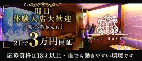 Club HAVEN(ヘイヴン)【公式求人・体入情報】 久留米キャバクラ 即日体入募集バナー