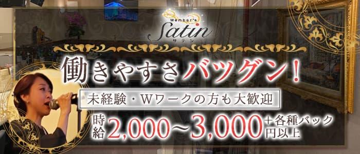 Member's Satin(サテン)【公式求人・体入情報】 久留米スナック バナー