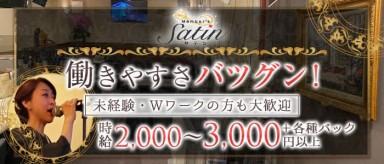 Member's Satin(サテン)【公式求人・体入情報】(久留米スナック)の求人・バイト・体験入店情報