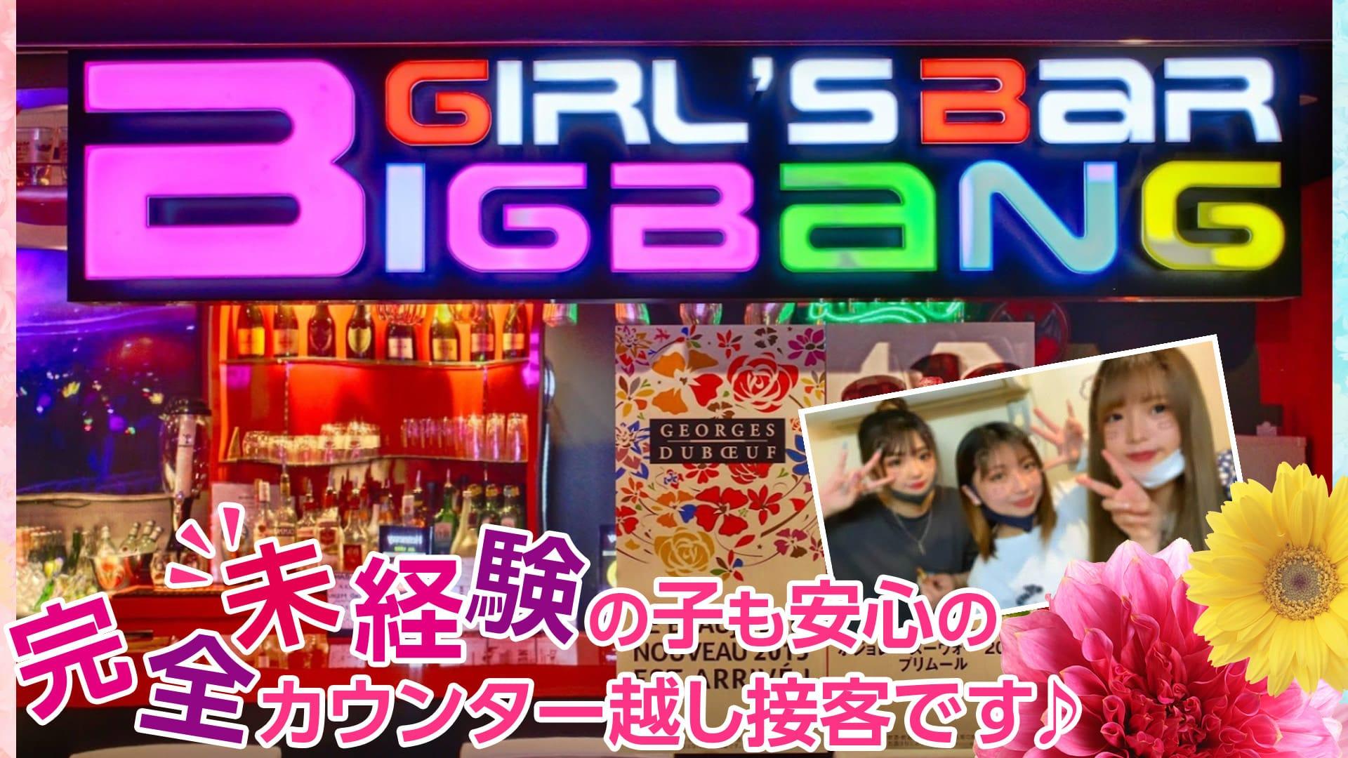 ガールズバーBIG BANG(ビックバン)【公式求人・体入情報】 大和ガールズバー TOP画像