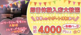 Bijou(ビジュ)【公式求人・体入情報】 国分町ニュークラブ 即日体入募集バナー