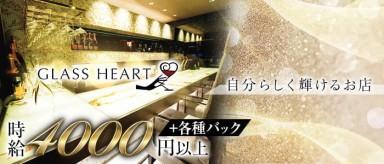GLASS HEART(グラスハート) 【公式求人・体入情報】(花畑町ニュークラブ)の求人・バイト・体験入店情報