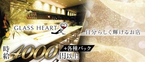 GLASS HEART(グラスハート) 【公式求人・体入情報】(花畑町ニュークラブ)の求人・体験入店情報