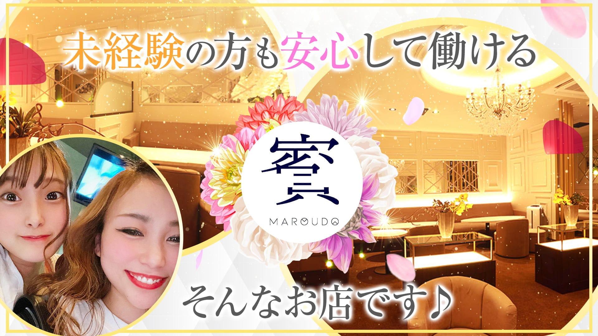 club  賓(マラウド)【公式求人・体入情報】 高崎クラブ TOP画像