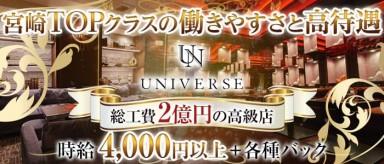 CLUB UNIVERSE(ユニバース)【公式求人・体入情報】(宮崎キャバクラ)の求人・バイト・体験入店情報