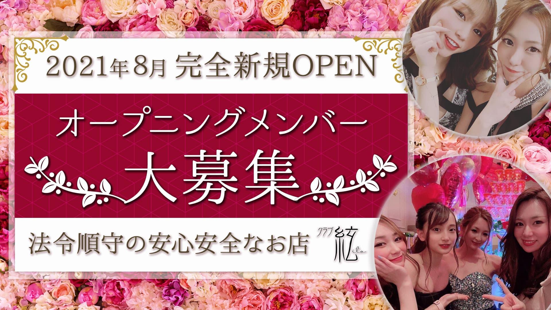 クラブ 絃 ito(イト)【公式求人・体入情報】 高崎クラブ TOP画像