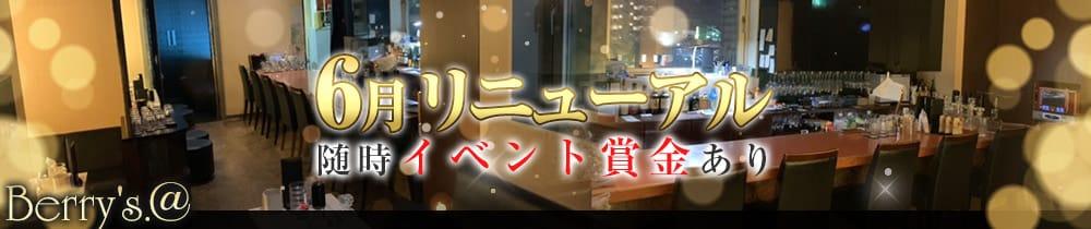 Berry's.@(ベリーズ)【公式求人・体入情報】 泉中央キャバクラ TOP画像