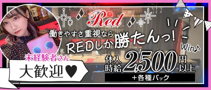 Girls Bar RED (レッド)【公式求人・体入情報】 中洲ガールズバー バナー