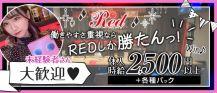 Girls Bar RED (レッド)【公式求人・体入情報】 バナー