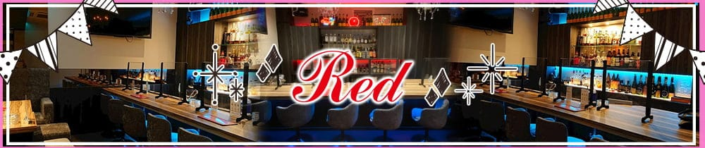 Girls Bar RED (レッド)【公式求人・体入情報】 中洲ガールズバー TOP画像