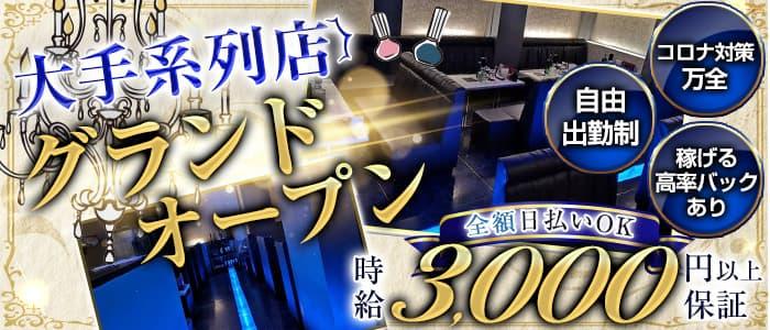 CLUB Vanilla (バニラ) 【公式求人・体入情報】 仙台キャバクラ バナー