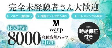 CLUB WARP (ワープ)【公式求人・体入情報】(錦キャバクラ)の求人・バイト・体験入店情報