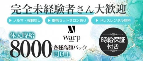 CLUB WARP (ワープ)【公式求人・体入情報】(錦キャバクラ)の求人・体験入店情報