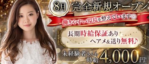 CLUB Eighty Eight - 88【公式求人・体入情報】(草加キャバクラ)の求人・体験入店情報