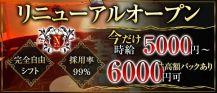 New Club N(エヌ)【公式求人・体入情報】 バナー