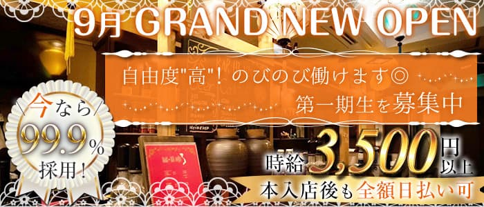 BAR HANOI(ハノイ)【公式求人・体入情報】 三宮ガールズバー バナー