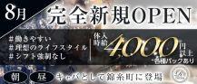 """【朝・昼キャバ】""""New""""Club Ring(リング)【公式求人・体入情報】 バナー"""