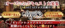 Member's REGO~レゴ~【公式求人・体入情報】 バナー