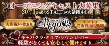 Member's REGO~レゴ~【公式求人・体入情報】(三宮スナック)の求人・バイト・体験入店情報