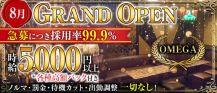Lounge OMEGA(オメガ)【公式求人・体入情報】 バナー
