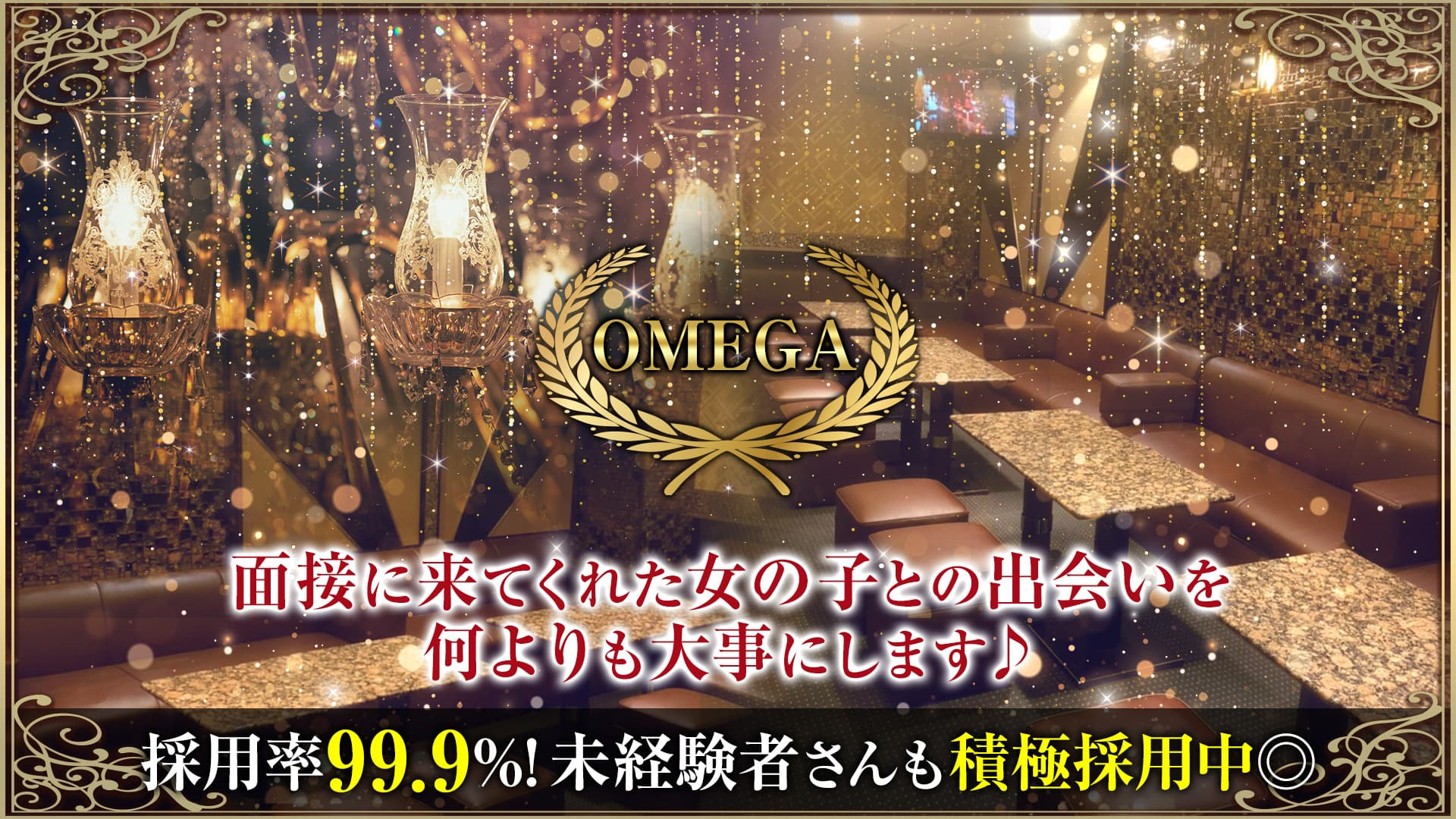 Lounge OMEGA(オメガ)【公式求人・体入情報】 北新地ラウンジ TOP画像