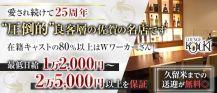 【佐賀】ラウンジKOYUKI-こゆき-【公式求人・体入情報】 バナー