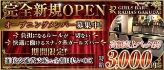 GIRLS BAR RADIAS GAKUDAI(ラディアス 学大店)【公式求人・体入情報】(恵比寿ガールズバー求人)