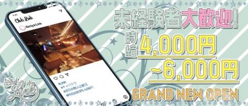 Link ~リンク~【公式求人・体入情報】(大宮キャバクラ)の求人・体験入店情報
