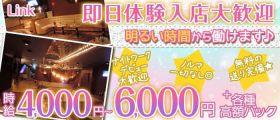 Link ~リンク~【公式求人・体入情報】 大宮キャバクラ 即日体入募集バナー