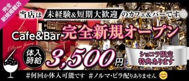 girls cafe&bar Desse Jenny(デッセジェニー)【公式求人・体入情報】(上野ガールズバー)の求人・バイト・体験入店情報