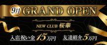 NEW CLUB 桜華(オウカ)【公式求人・体入情報】 バナー