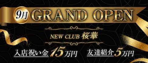 NEW CLUB 桜華(オウカ)【公式求人・体入情報】(中洲ニュークラブ)の求人・体験入店情報