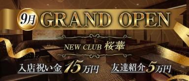 NEW CLUB 桜華(オウカ)【公式求人・体入情報】(中洲ニュークラブ)の求人・バイト・体験入店情報