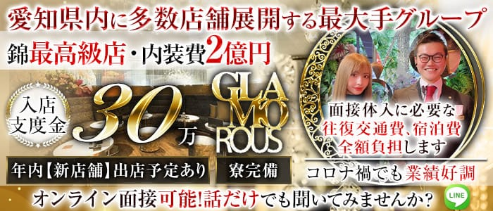 【名古屋・錦】GLAMOROUS(グラマラス)【公式求人・体入情報】 六本木キャバクラ バナー