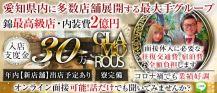 【名古屋・錦】GLAMOROUS(グラマラス)【公式求人・体入情報】 バナー