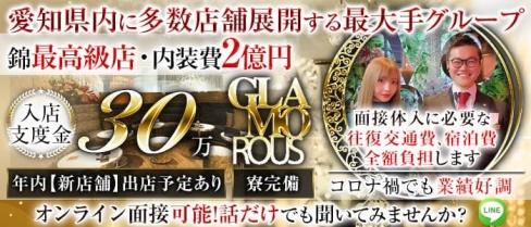 【名古屋・錦】GLAMOROUS(グラマラス)【公式求人・体入情報】(六本木キャバクラ)の求人・体験入店情報