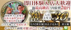 【名古屋・錦】GLAMOROUS(グラマラス)【公式求人・体入情報】 六本木キャバクラ 即日体入募集バナー